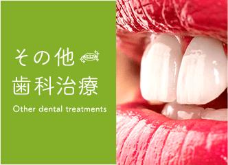 その他歯科治療